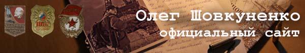 Официальный сайт писателя-фантаста Олега Шовкуненко