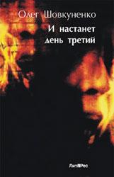 День третий, Олег Шовкуненко